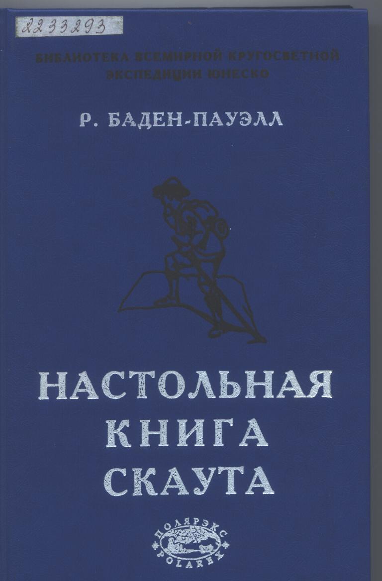 Книга скаута скачать