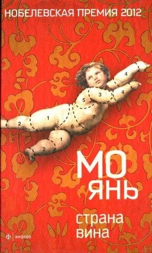 mo-yan.jpg