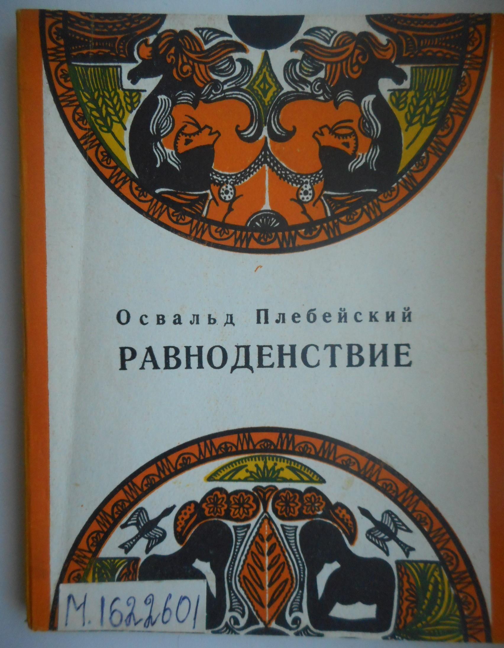 plebeyskyi_0.jpg