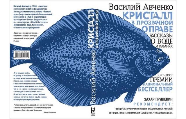 avchenko-new-book-640x410.jpg