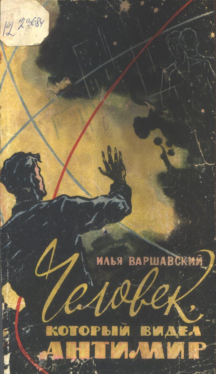 Книга фантастика путешествие по мирам