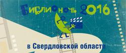 Библионочь в Свердловской области