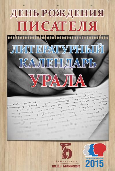Дни Рождения Писателей