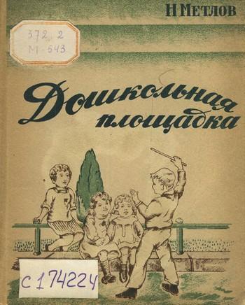 Обложка книги Н. Метлов Дошкольная площадка