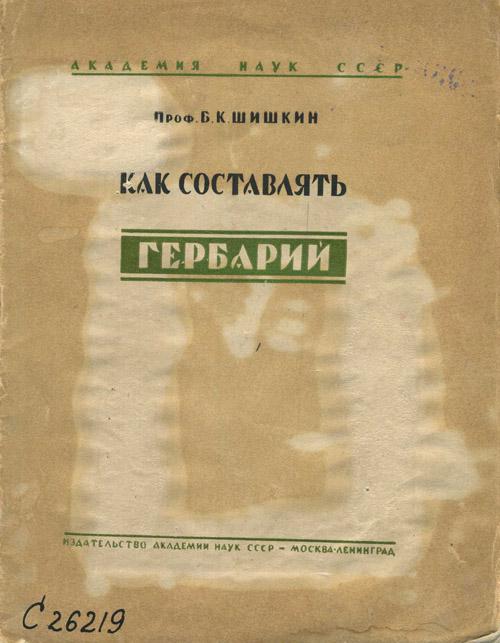 """Скан обложка книги Б.К. Шишкина """"Как составлять гербарий"""""""