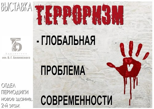 terrorism a global threat