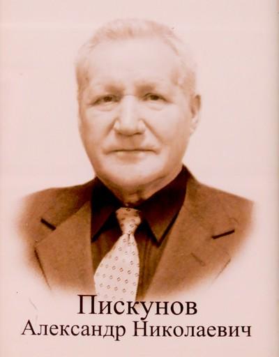 Записки натуралиста александра пискунова