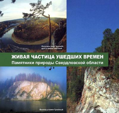 Картинки ботанические памятники природы свердловской области