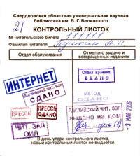 Контрольный листок в Белинке контрольный листок контрольный листок с отметками