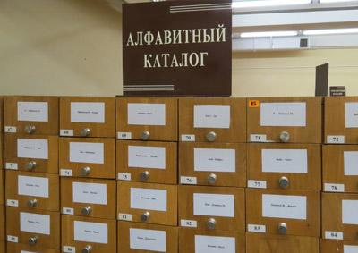 Путеводитель по поиску в электронном каталоге библиотеки им..